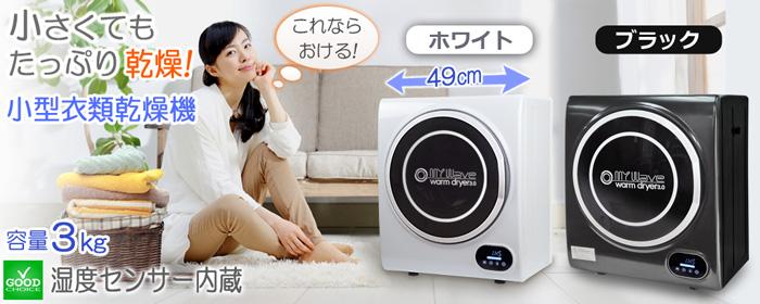 小型衣類乾燥機【マイウェーブ・ウォームドライヤー】3.0