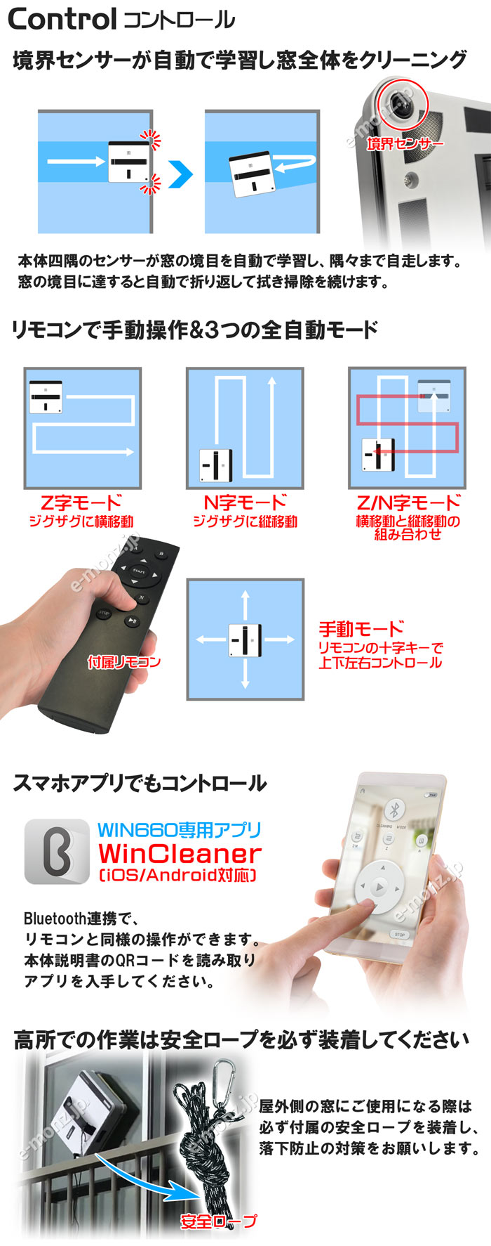 自動窓拭きロボットWIN660