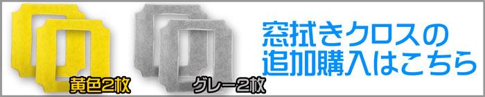 自動窓拭きロボットWIN660窓拭きクロルの追加購入はこちら