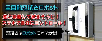 全自動窓拭きロボット【ROBOT-WIN660】
