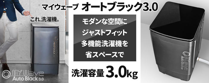 モダンな空間にマッチするブラックボディの全自動洗濯機【MyWAVE・オートブラック3.0】
