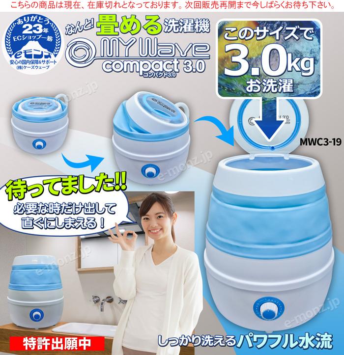 3kg洗える折りたたみ洗濯機マイウェーブ・コンパクト