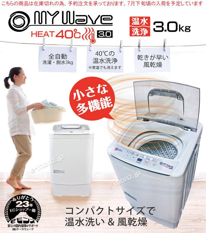 小さいボディで温水洗浄&風乾燥マイウェーブ・ヒート40