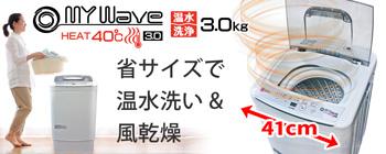 全自動小型温水洗濯機【MyWAVE・HEAT40】3.0kg洗い