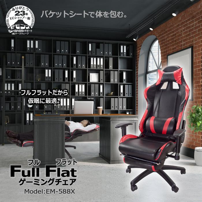 フルフラットだから仮眠に最適Full Flat オフィスチェア【EM-588X】