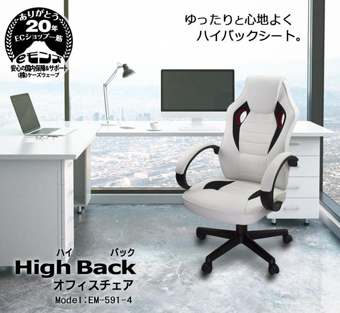 レザーとメッシュの爽やかオフィスチェア【EM-591-4】