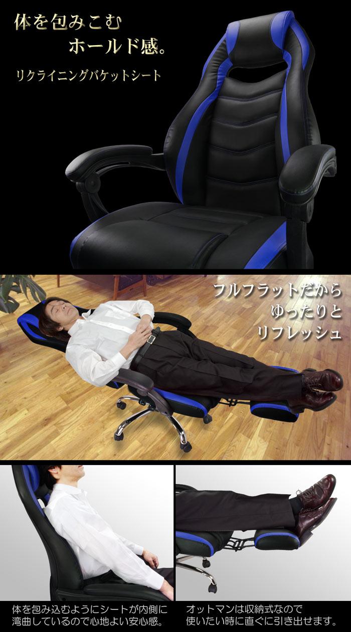 フルフラットだから仮眠に最適Full Flat オフィスチェア【EM-215】blue