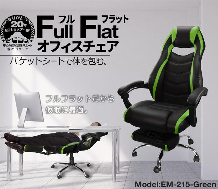 フルフラットだから仮眠に最適Full Flat オフィスチェア【EM-215】green