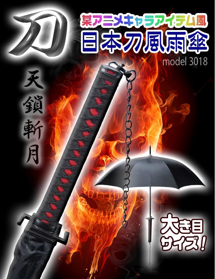 日本刀風雨傘 【天鎖斬】