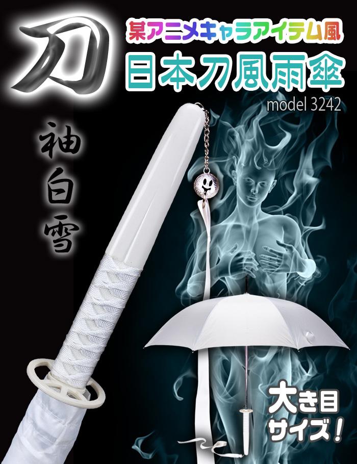 日本刀風雨傘 【袖白雪】