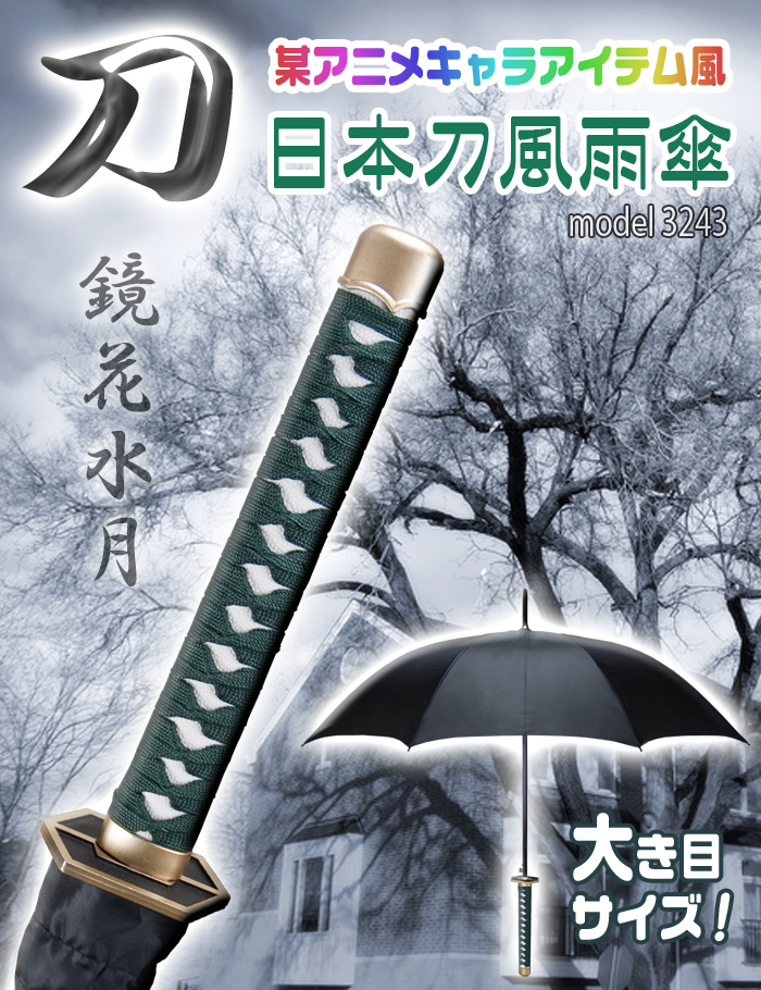 日本刀風雨傘 【鏡花水月】