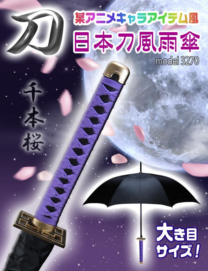 日本刀風雨傘 【千本桜】