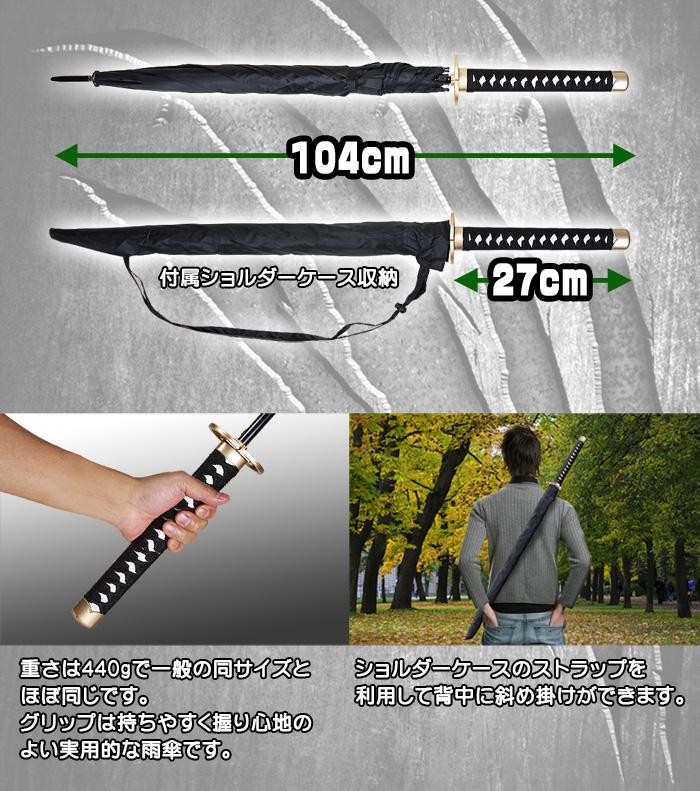 日本刀風雨傘 【神鎗】
