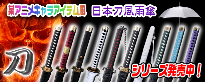 日本刀風雨傘 シリーズ発売中