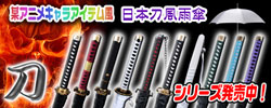 日本刀風雨傘シリーズ