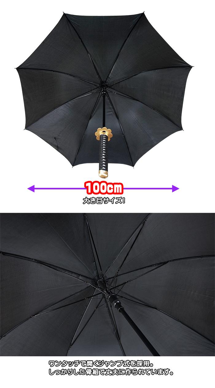 日本刀風雨傘 【秋水】