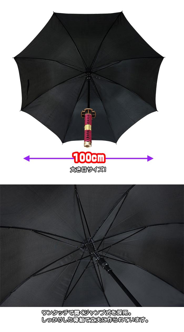 日本刀風雨傘 【三代鬼徹】