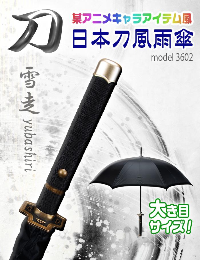 日本刀風雨傘 【雪走】