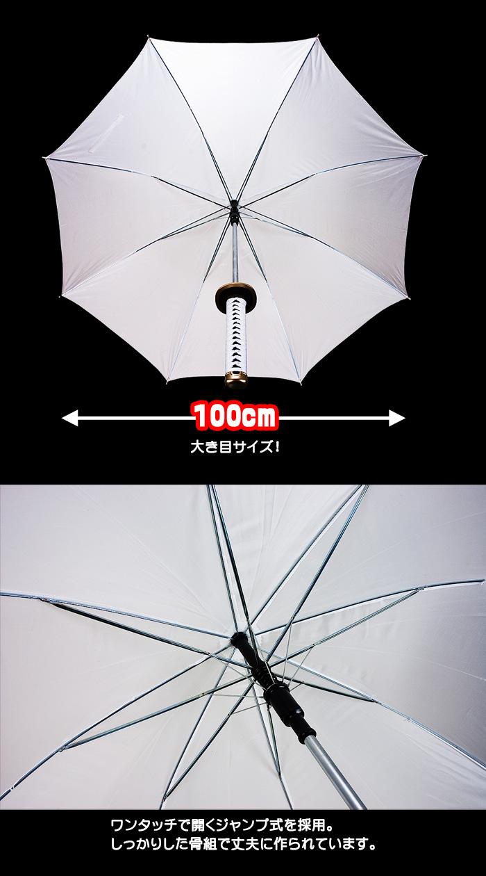 日本刀風雨傘 【和道一文字】