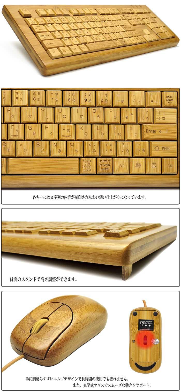竹製キーボード&マウスセット【BKM-1】