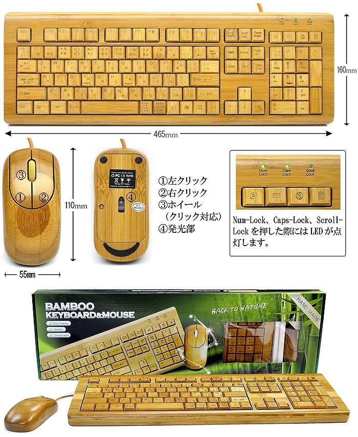竹製キーボード&マウスセット【BKM-1】 キーボード マウス詳細画像