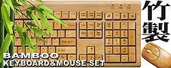 竹製キーボード&マウスセット【BKM-1】竹素材を100%使用 オール手作りのセット