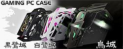 静音/大型LEDファン搭載ゲーミングPCケース【白鷺城】【烏城】