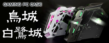 静音/大型LEDファン搭載ゲーミングPCケース【白鷺城】と【烏城】