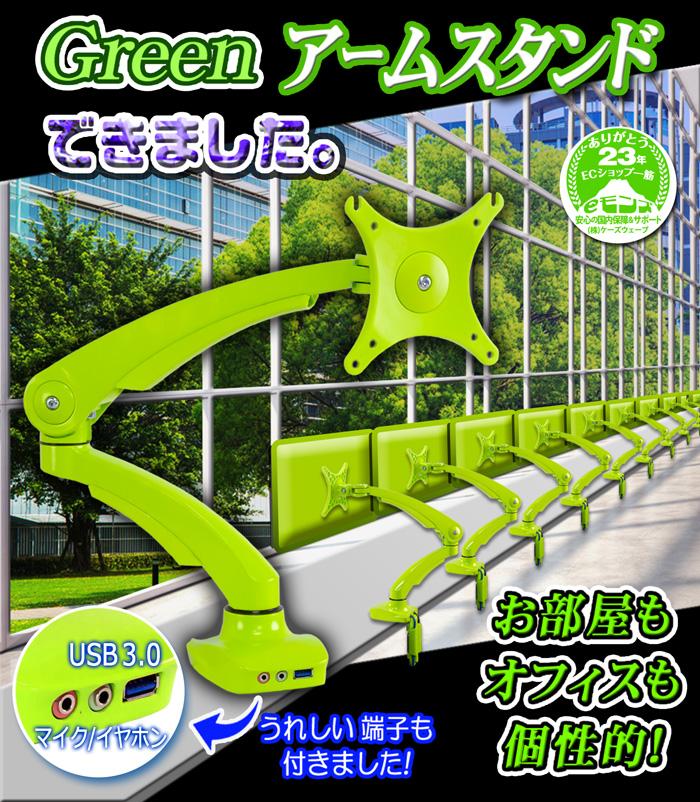 可愛いPC/TVモニターアームスタンド【DLB513】グリーン