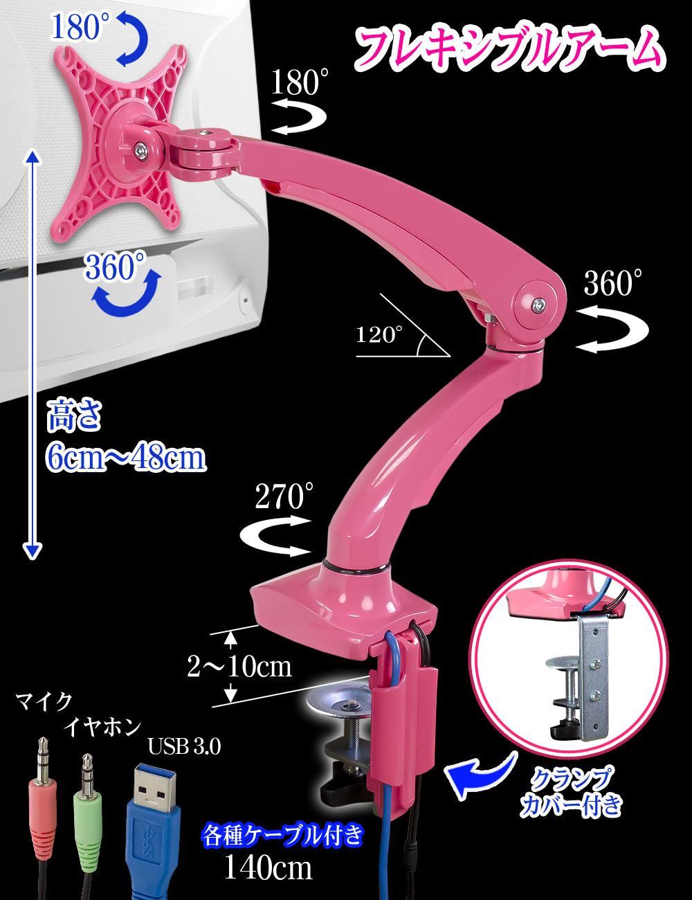 可愛いPC/TVモニターアームスタンド【DLB513】ピンク