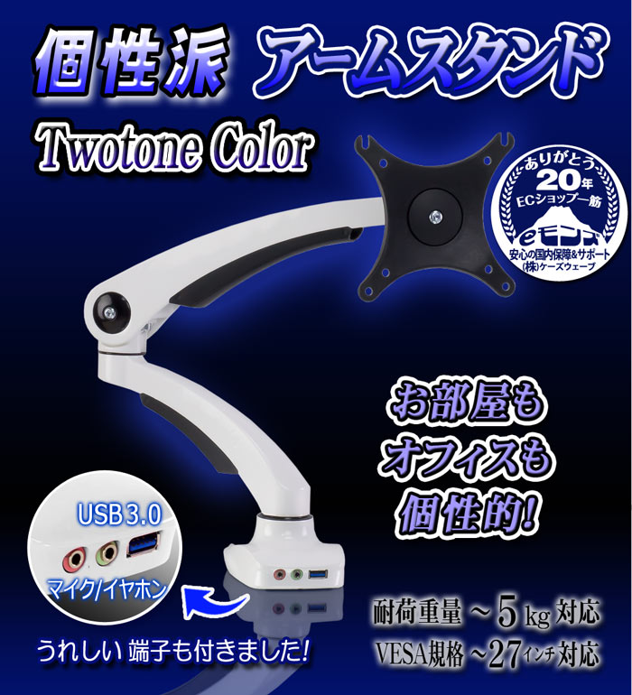 可愛いPC/TVモニターアームスタンド【DLB513】ホワイト