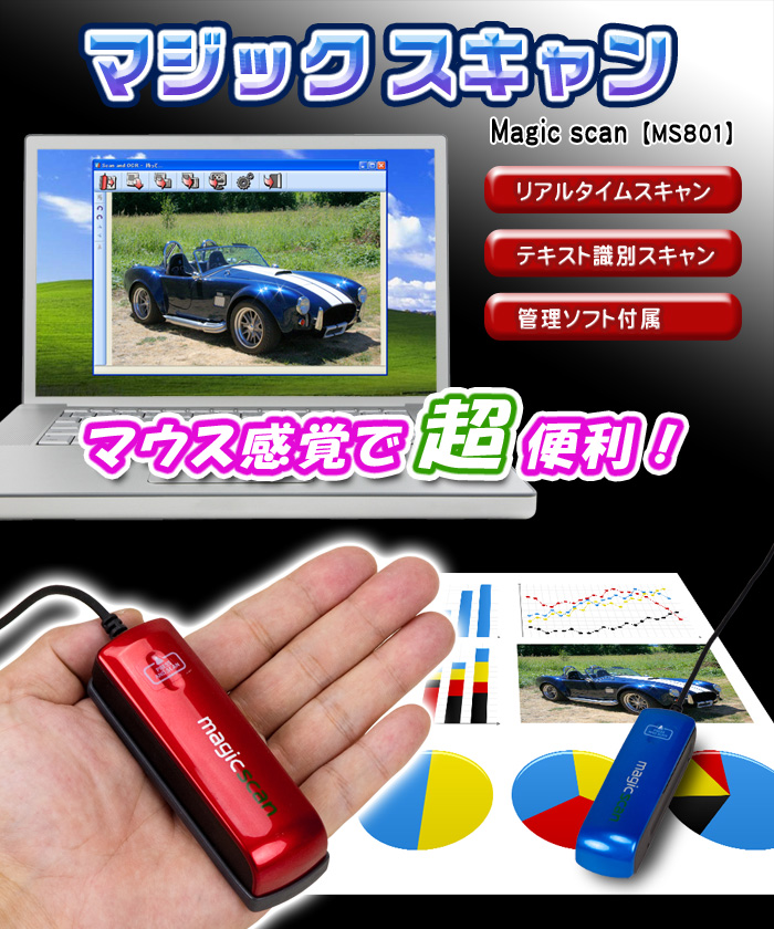 マジック スキャン【Magic scan】MS801
