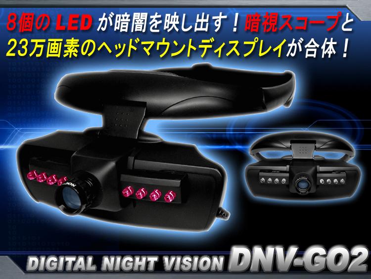 ナイトビジョンヘッドマウント【DNV-GO2】 8個のLEDが暗闇を映し出す 暗視スコープと23万画素のヘッドマウントディスプレイが合体