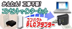 PLC�A�_�v�^�[ �yPowerNet500�z�R���Z���g�o�R�ŊȒP�C���^�[�l�b�g