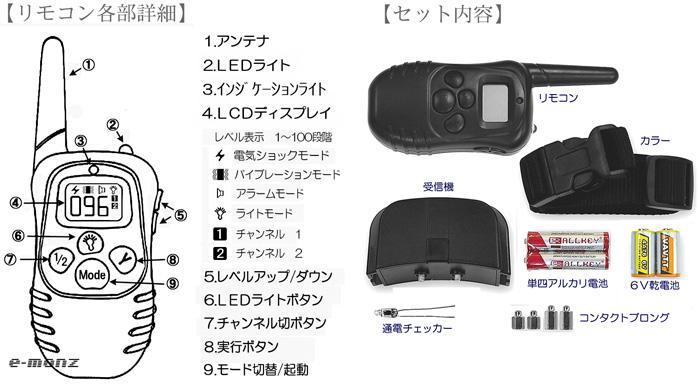 リモートペットトレーニングカラー標準セット 各部詳細
