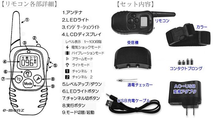 リモートペットトレーニングカラー標準セット 充電タイプ 各部詳細