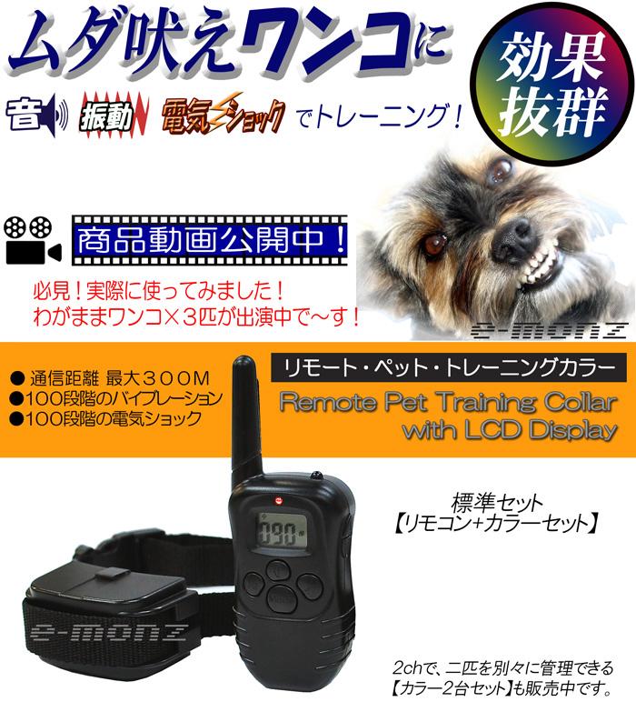 リモートペットトレーニングカラー標準セット ムダ吠え犬に効果抜群