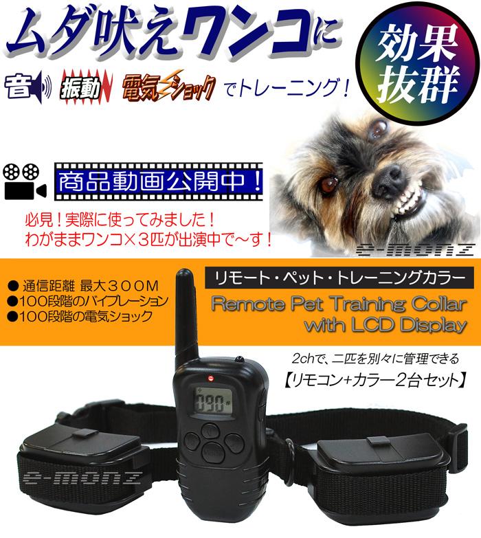 リモートペットトレーニングカラー2台セット ムダ吠え犬に効果抜群