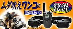 リモート ペットトレーニングカラー 無駄吠えワンコに効果抜群 充電タイプと電池タイプをお選び頂けます