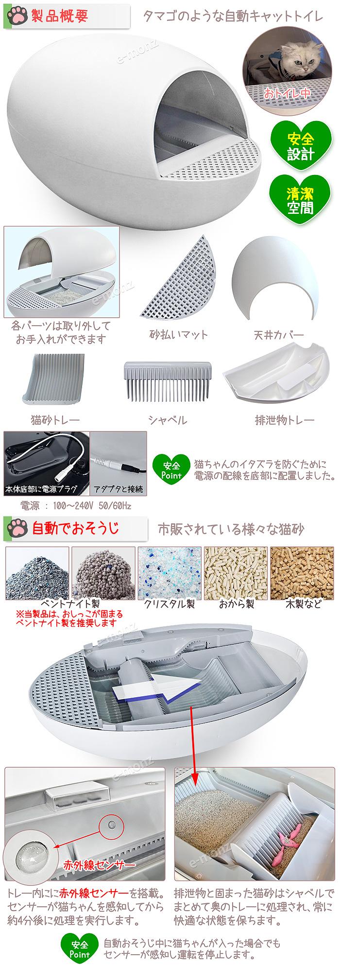 猫用自動トイレ