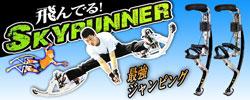 ジャンピングシューズ【スカイランナー/SkyRunner】