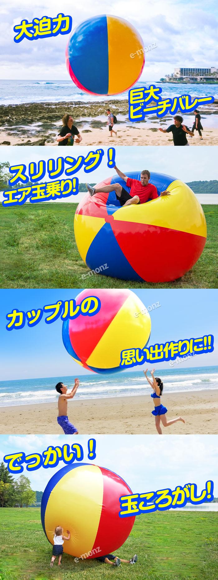 巨大ビーチボール