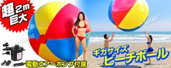 超巨大【ギガサイズビーチボール】2Mで遊ぼう