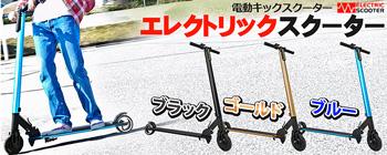 Newエレクトリックスクーター