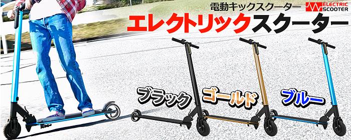 電動キックボード【エレクトリックスクーター】