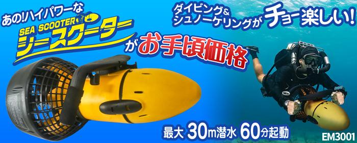 高かったシースクーターがお手軽!早い!【EM3001】で海を制覇!