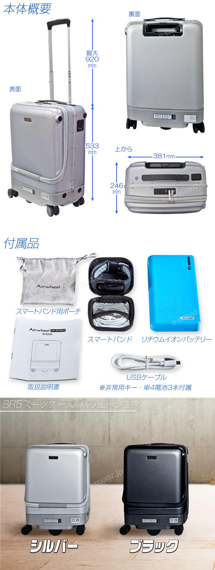 持ち主を追尾するSR5ロボットスーツケース