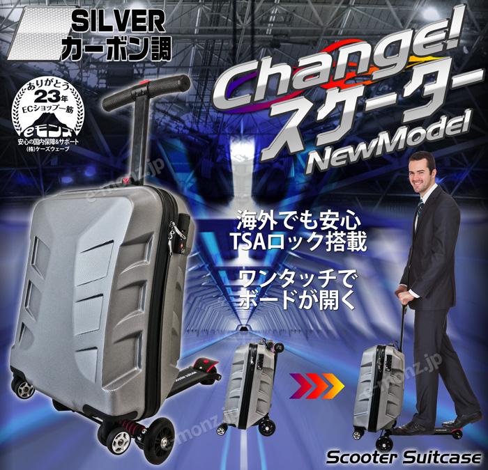 スーツケースがスクーターに変身するチェンジ スケーター【SUITCASE SCOOTER】シルバー