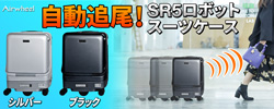 自動で追尾!Airwheel社【SR5ロボットスーツケース】は自分で持ち主について来る!