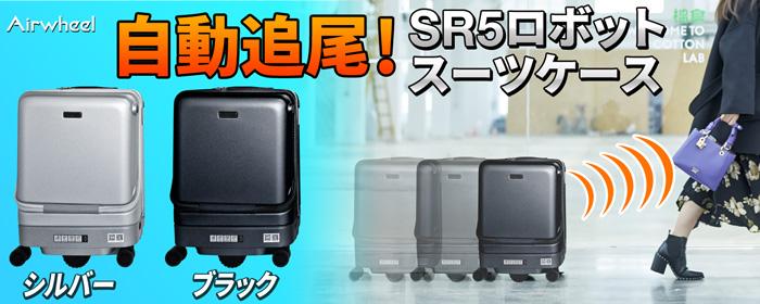 自動で追尾!Airwheel社【SR5ロボットスーツケース】追尾型キャリーケース